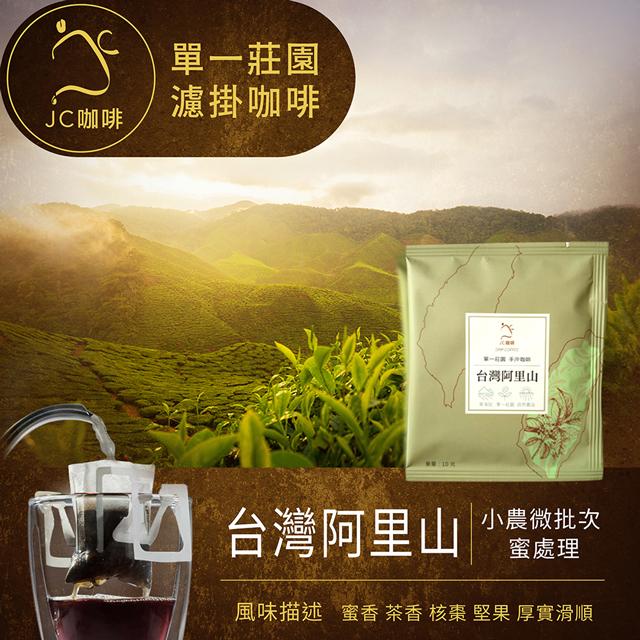 單一莊園濾掛咖啡➤台灣 阿里山咖啡 小農微批次 蜜處理【JC咖啡】➤氮氣防氧化開封就像現磨