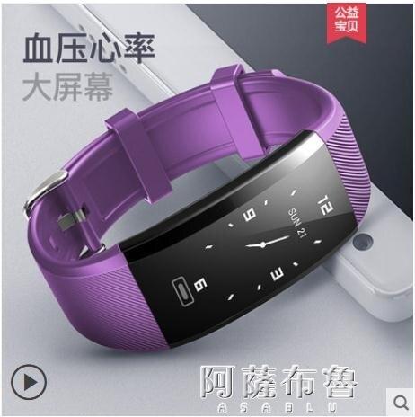 智慧手環 戴圖運動智慧手環男測多功能手表監測健