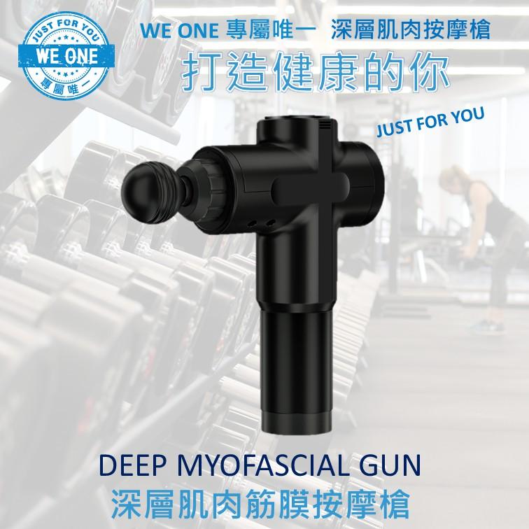 【現貨 台北出貨】美國 Amazon 電視購物熱賣 MYOFASCIAL GUN 深層肌肉按摩槍 筋膜槍 震動筋膜槍