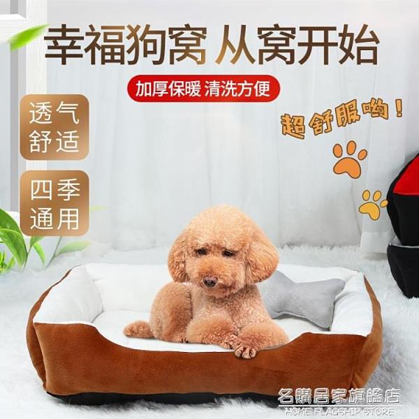 狗窩四季通用冬天保暖貓窩大型犬泰迪狗狗寵物窩床用品小型犬墊子 NMS名購新品