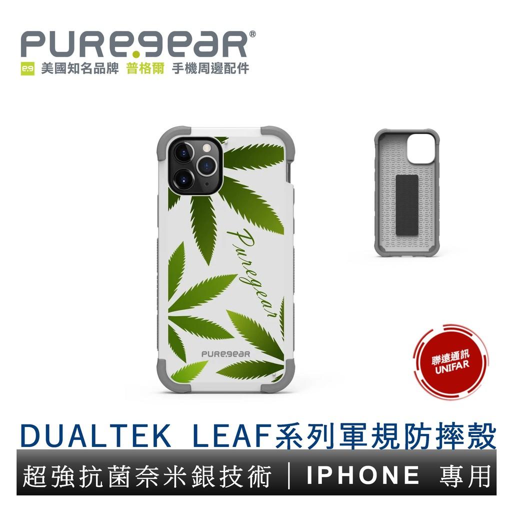 美國PureGear 普格爾 DUALTEK坦克軍規保護殼 LEAF iPhone12全系列 奈米銀抗菌技術 原廠公司貨