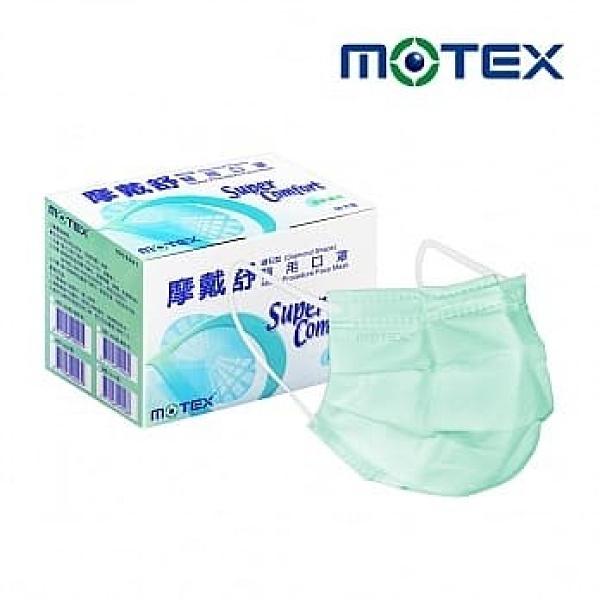 MOTEX摩戴舒-醫用鑽石型口罩 成人醫療口罩 (50入/盒)- 天空藍 L號