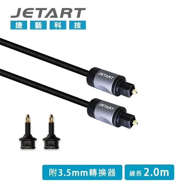Jetart 捷藝 Toslink 數位光纖音源線 2m CBA220
