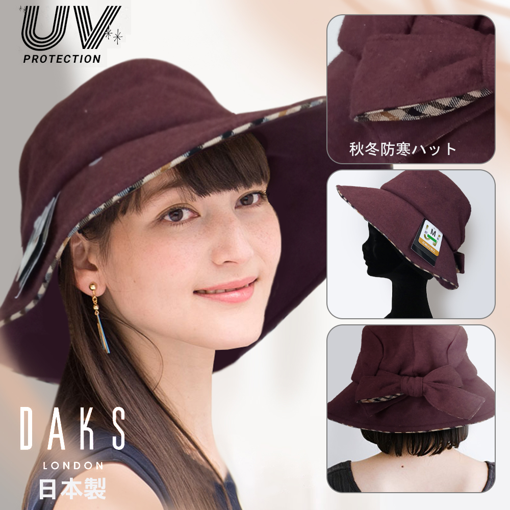 《HOYA-Life日本生活館》 日本製 DAKS 毛帽 大阪 日本 帽子 D9654