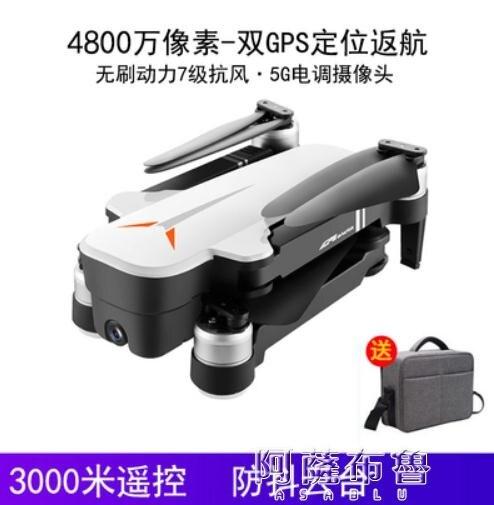 無人機 GPS無人機航拍器4K高清專業大型四軸