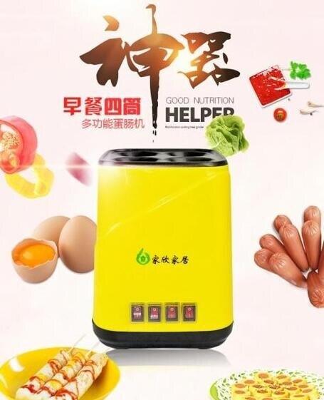 蛋捲機 家欣韓式多功能早餐機 自動蛋卷機家用煎蛋器 雞蛋卷杯四筒蛋腸機