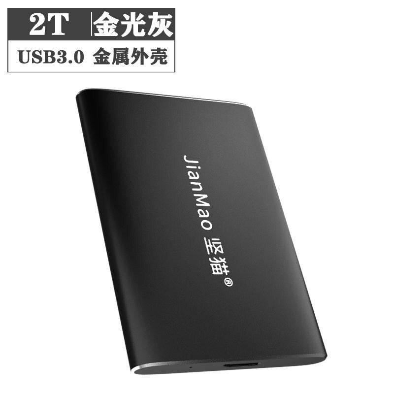 外接硬盤 硬盤盒 JianMao移動硬盤1T 500G/320G外置存儲 手機外接 USB3.0接口 加密【MJ8522】