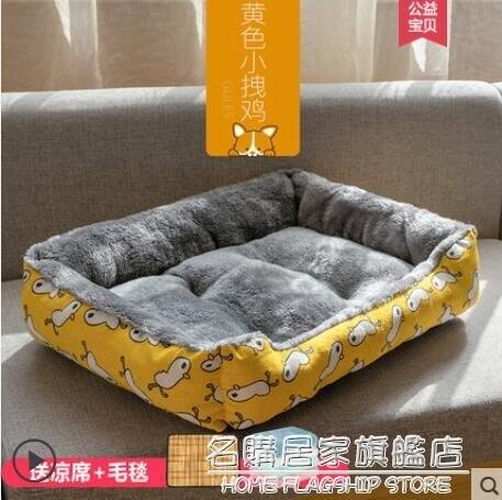 狗窩四季通用網紅貓窩泰迪小中大型犬狗狗墊子冬天保暖寵物用品床 NMS
