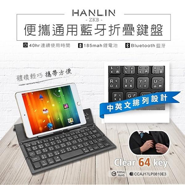 【晉吉國際】HANLIN-ZKB 便攜通用藍芽折疊鍵盤