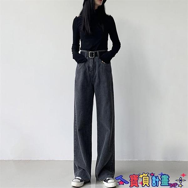 牛仔寬褲 直筒黑色牛仔褲女秋冬2021新款加絨褲子高腰顯瘦垂墜感拖地闊腿褲 寶貝計畫