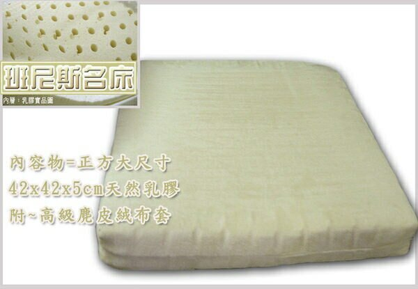 42x42x5cm 天然乳膠釋壓坐墊~Malaysia製造(辦公椅/午睡墊),超取限兩張! /班尼斯國際名床/【母親節推薦】