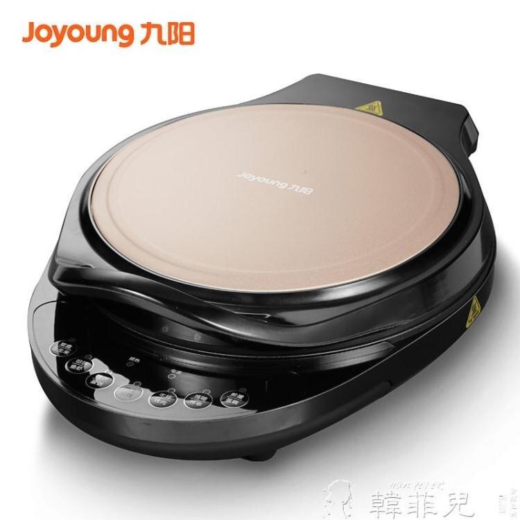 煎餅機 Joyoung/九陽 JK-30E10家用電餅鐺華夫餅機煎餅機烙餅鍋智慧加熱
