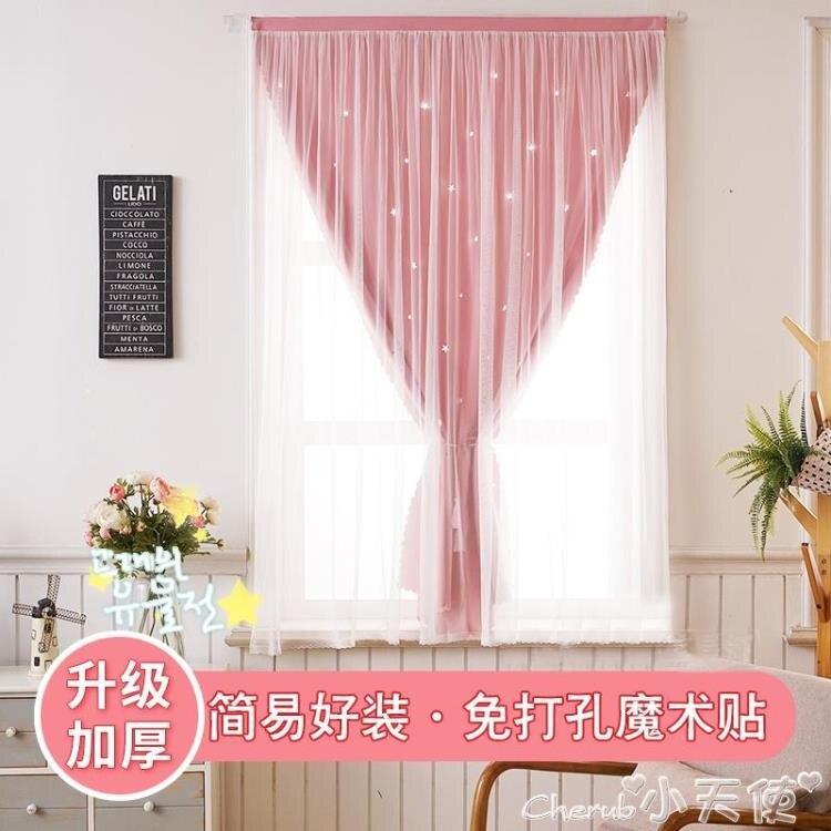窗簾免打孔安裝出租房魔術貼自粘式遮光臥室少女公主房網紅窗簾布LX【母親節禮物】