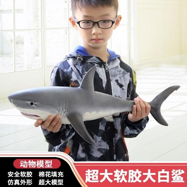 海洋仿真動物玩偶模型超大軟膠塑膠大白鯊恐龍兒童玩具巨齒鯊公仔