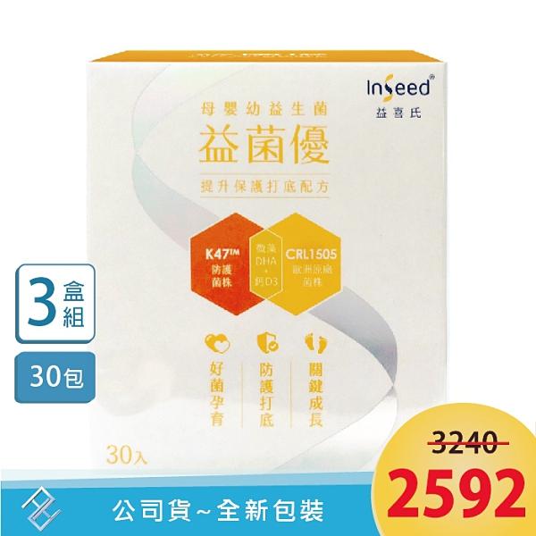 全新包裝【送15包】InSeed益菌優 30包/盒 【三盒組】 K47™+CRL1505母嬰幼益生菌 EXP:2022.7