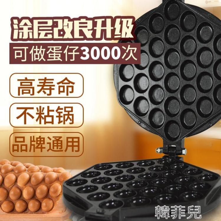 雞蛋仔機 商用蛋仔機範本雞蛋仔機模具擺攤電家用燃氣煤氣不粘鍋模鍋心配件