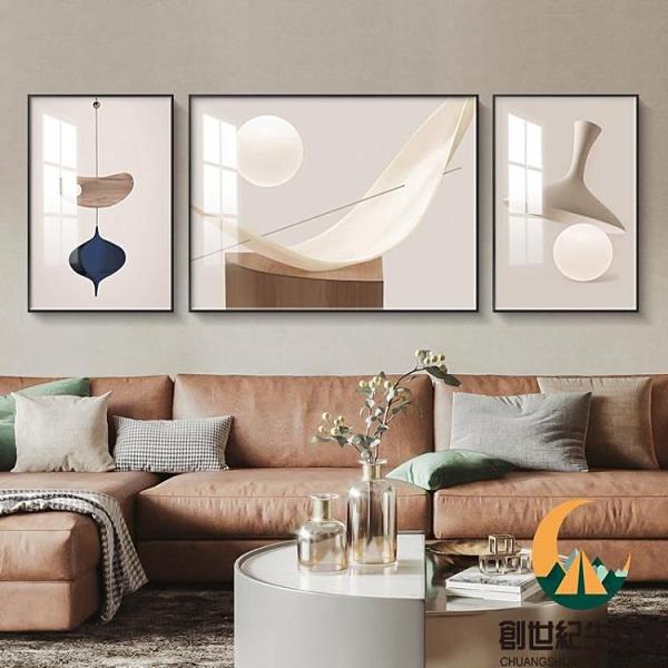 現代簡約輕奢客廳裝飾畫抽象壁畫掛畫三聯畫【創世紀生活館】