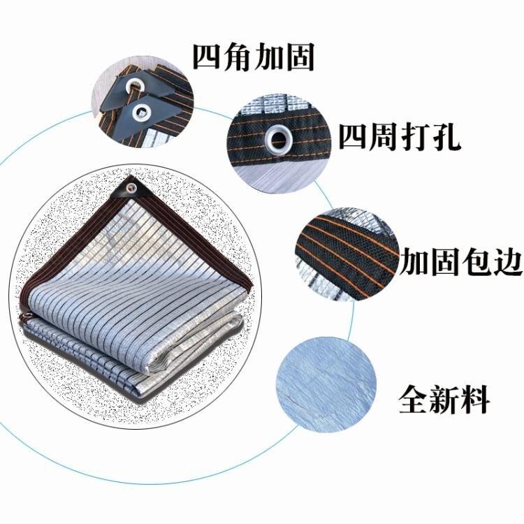 遮陽網 99%遮陽率鋁箔防曬遮陽網隔熱網鋁箔窗戶戶外陽臺樓頂抗老化遮光 新年優惠DF