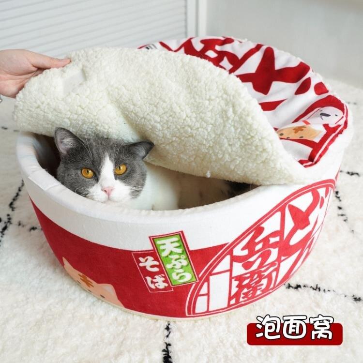 【泡面貓窩】日式貓窩冬季保暖封閉式四季通用貓咪窩小貓床泡面窩(大)