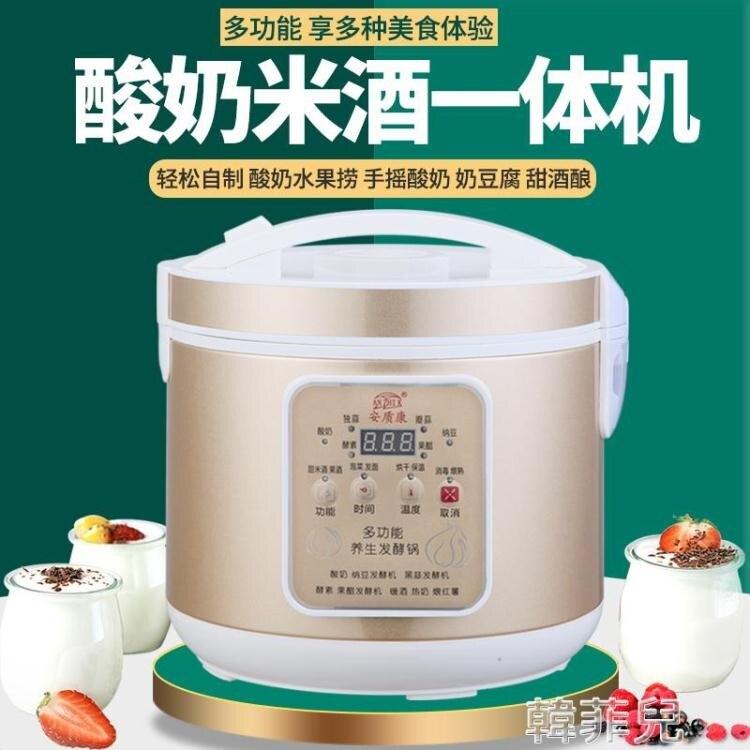 優酪乳機 安質康優酪乳機家用全自動6L大容量商用米酒機家用小型優酪乳發酵機