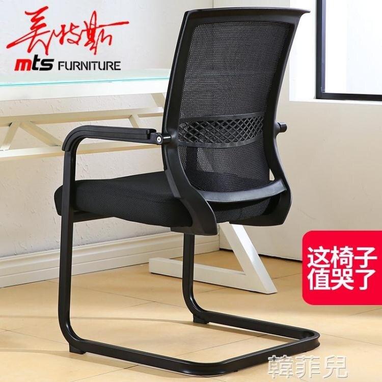 電競椅 弓形網椅電腦辦公室椅會議培訓椅職員椅休閒椅家用現代簡約麻將椅 MKS牛年新品全館免運