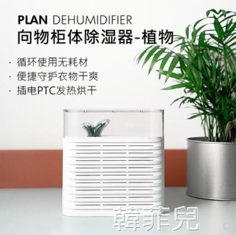 除濕機 迷妳除濕機衣櫃吸濕器家用抽濕器櫥櫃鞋櫃箱子鋼琴可循環除濕卡