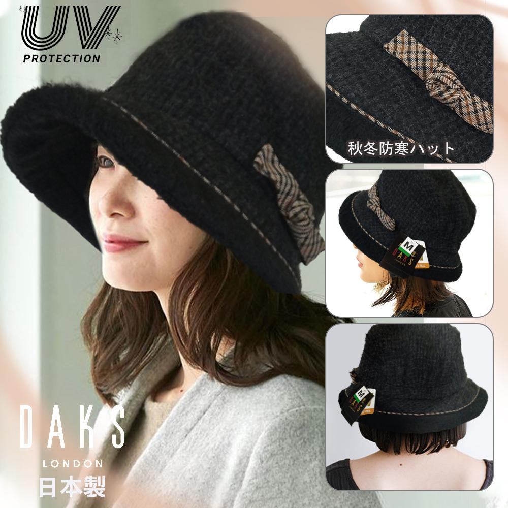 《HOYA-Life日本生活館》 日本製 DAKS 毛帽 大阪 日本 帽子 D8671