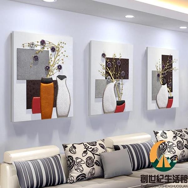 免打孔客廳裝飾畫現代沙發背景畫餐廳墻面裝飾壁畫臥室掛畫北歐3d立體浮雕畫【創世紀生活館】