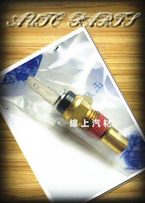 線上汽材 三菱正廠 溫度頭/水溫感知器/1P/扁插/細牙 LANCER/VIRAGE