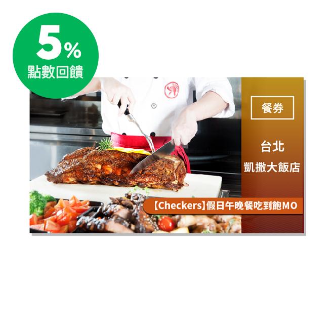 [2021迎好運] 台北凱撒大飯店【Checkers】假日午晚餐吃到飽MO
