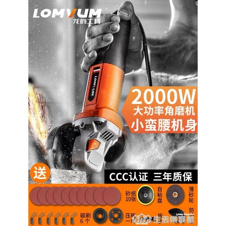 【特價優惠新品】 打磨機多功能家用角磨機磨光手磨機電動小型切割機手持拋光機 220v