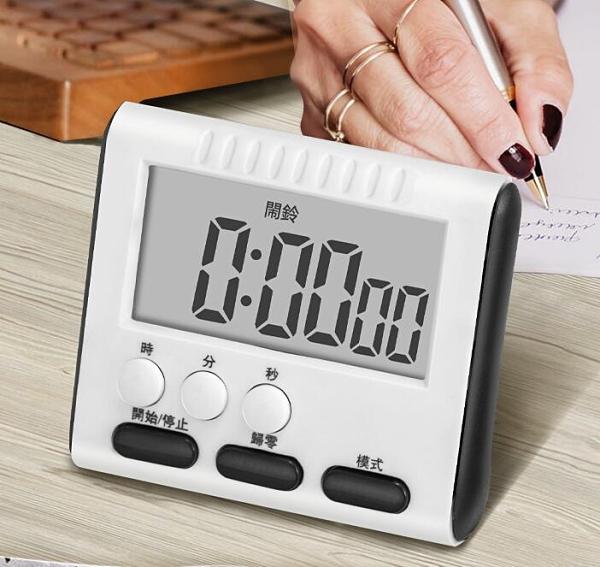 計時器 廚房定時計時器提醒學生學習考研做題電子鬧鐘秒表時間管理倒【快速出貨八折搶購】