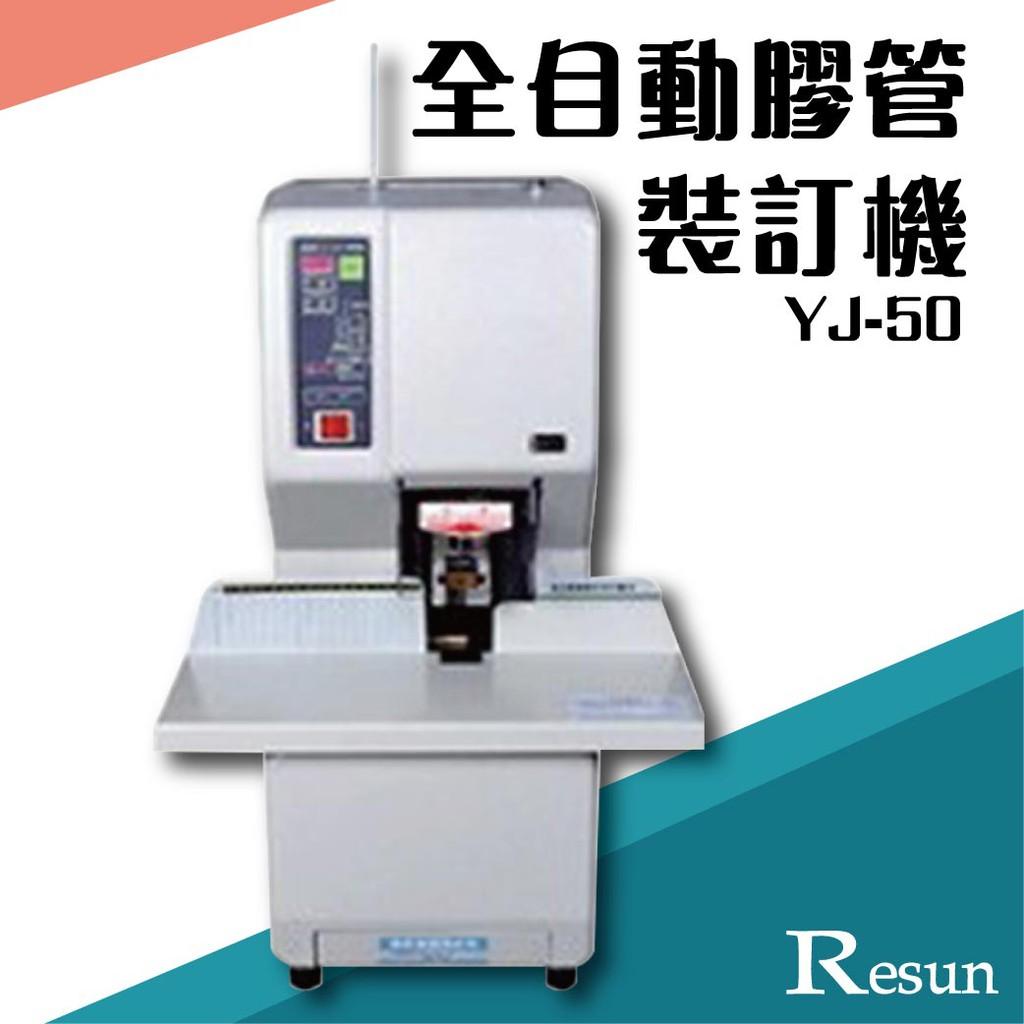 【YJ-50】全自動膠管裝訂機 膠裝 裝訂 包裝 印刷 打孔 護貝 熱熔膠 封套 膠條e546