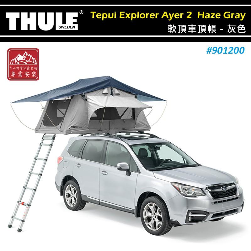 【大山野營-露營趣】新店桃園 THULE 都樂 901200 Tepui Explorer Ayer 2 軟頂車頂帳篷