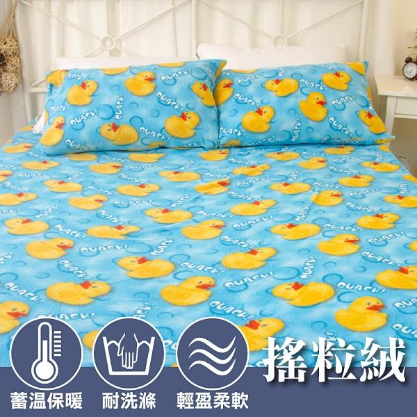 單人床包(含枕套x1) 搖粒絨 3.5x6.2尺【黃色小鴨】極度保暖、柔軟舒適、不易起毛球