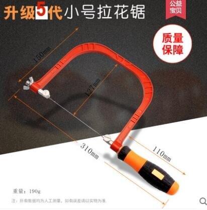 線鋸木工拉花鋸多功能小型鋸子手工曲線鋸迷你鋼絲鋸萬用工具鋸條