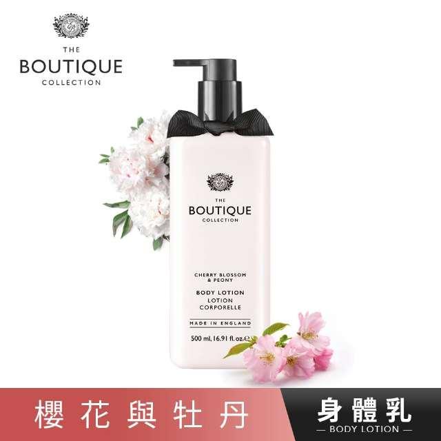 【BOUTIQUE英國香氛】櫻花與牡丹身體乳 500ml