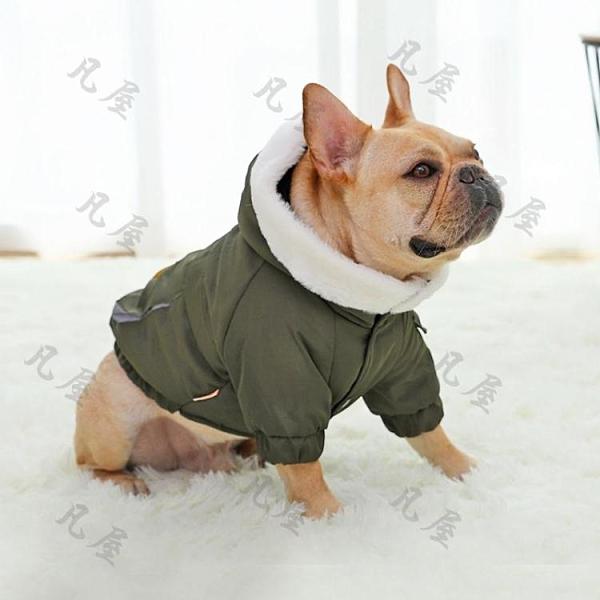 寵物衣服 狗狗衣服法斗巴哥冬季新年棉衣斗牛寵物保暖加厚加絨秋冬裝小型犬-限時折扣