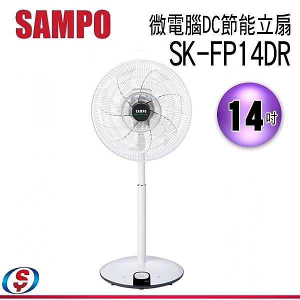 【信源】14吋 SAMPO聲寶七片扇葉微電腦DC節能立扇 (附遙控器) SK-FP14DR