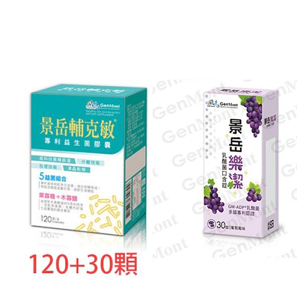 景岳輔克敏活菌膠囊120+30顆,限量送景岳樂潔乳酸菌口含錠(送完為止,低溫配送)
