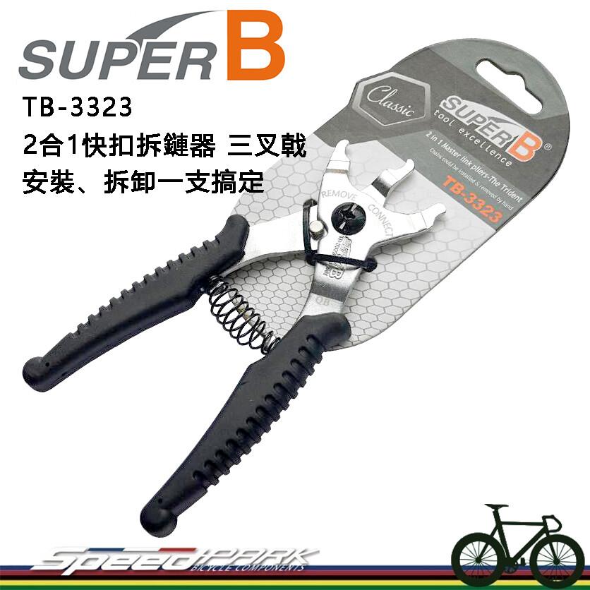 速度公園super b 二合一 自行車快扣拆鏈器 tb-3323 安裝拆卸一支搞定 適用任何快扣
