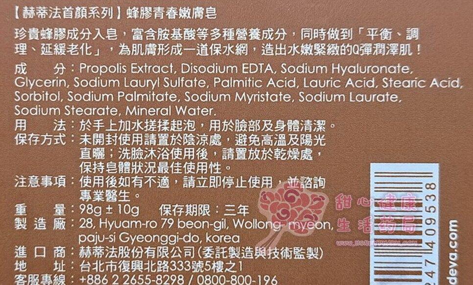 【赫蒂法】蜂膠青春嫩膚皂(100g/塊)