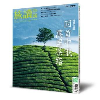 Or旅讀中國 2021年2月號第108期