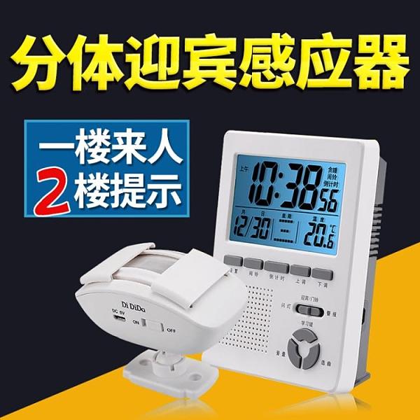 無線分體式進門迎賓器店鋪紅外線電子歡迎光臨語音感應門鈴報警器