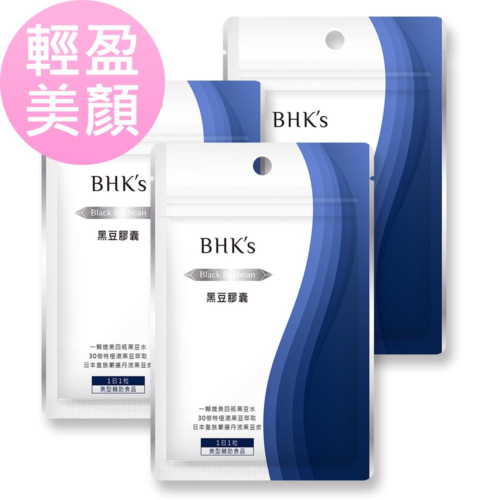 BHK's 黑豆 素食膠囊 (30粒/袋)3袋組【輕盈代謝】