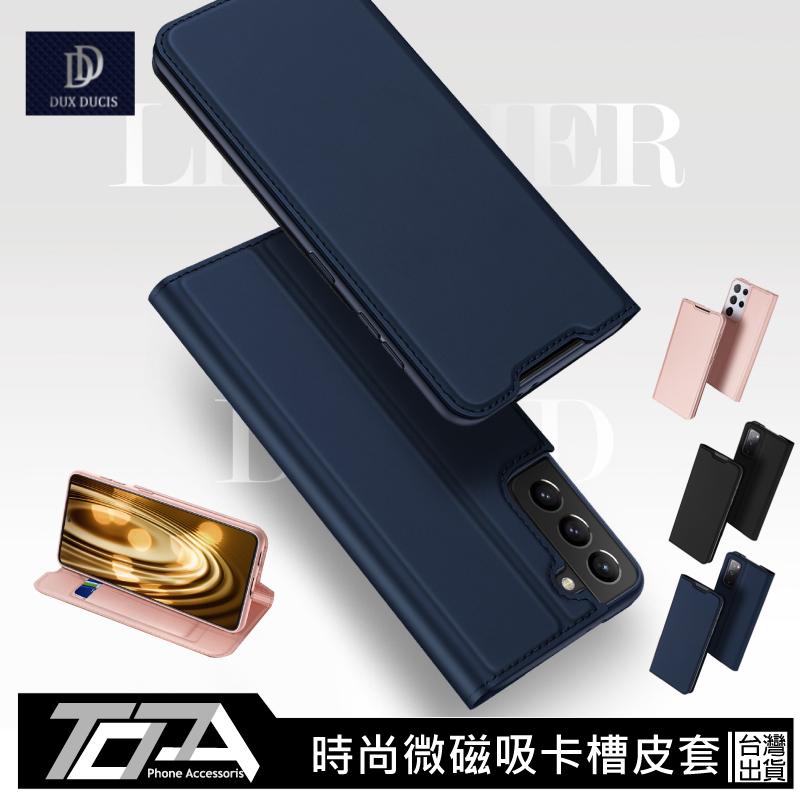 三星 s21+  磁吸立架耐髒 商務 手機皮套 手機套 保護套 skin