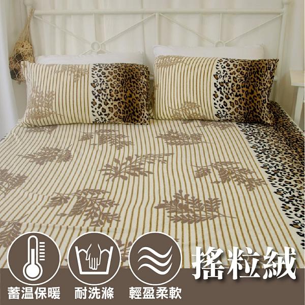 雙人床包(含枕套x2) 搖粒絨 5x6.2尺【楓豹】極度保暖、柔軟舒適、不易起毛球