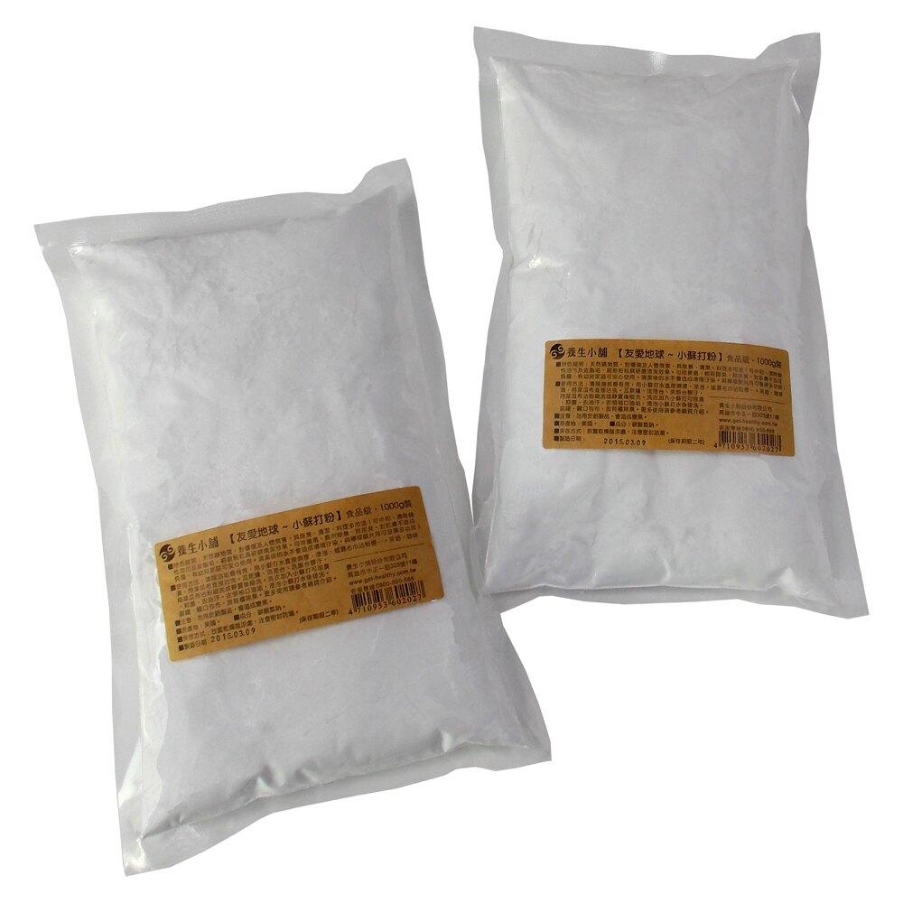 碳酸氫鈉 蘇打粉 養生小舖 環保洗劑 天然小蘇打粉10包團購優惠組(食品級.1000g裝*10袋) 效期2021.12.27