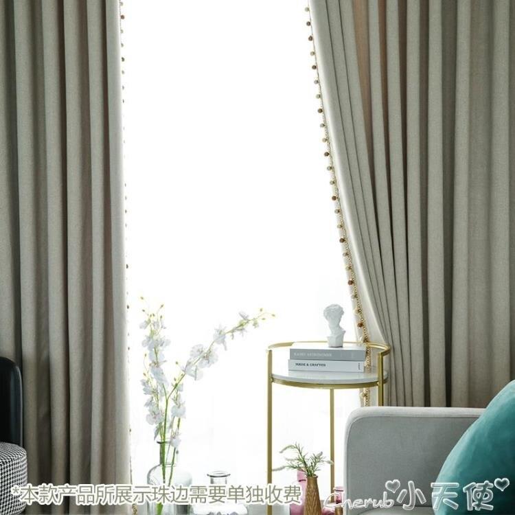 窗簾北歐簡約純色棉亞麻臥室客廳隔熱處理全遮光布料成品窗簾LX【母親節禮物】