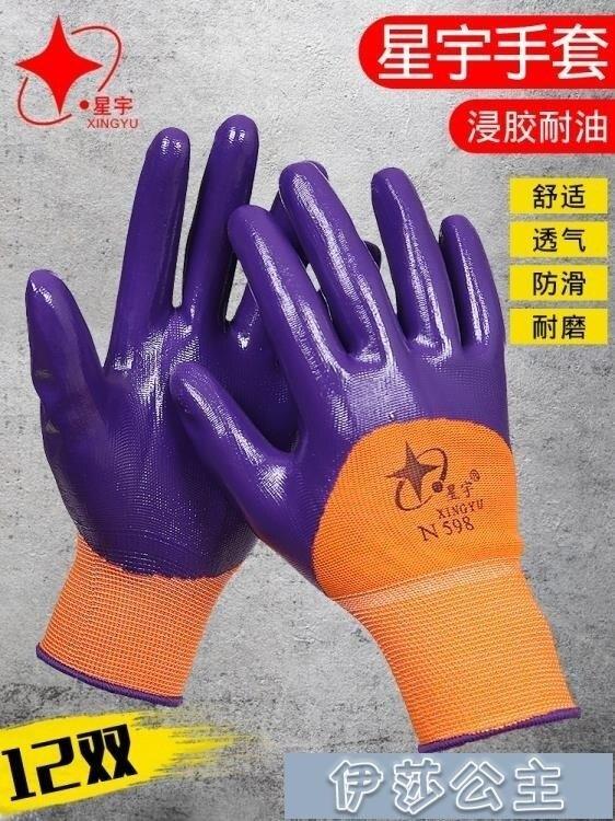 勞保手套丨星宇N598丁晴塑膠防護勞保手套耐磨浸膠皮防割防滑水防